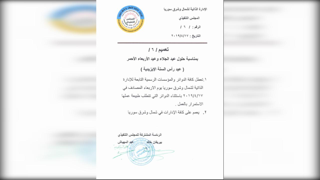صورة الإدارة الذاتية في شمال وشرق سوريا إصدار تعميم بتعطيل الدوائر الرسمية يوم غدٍ