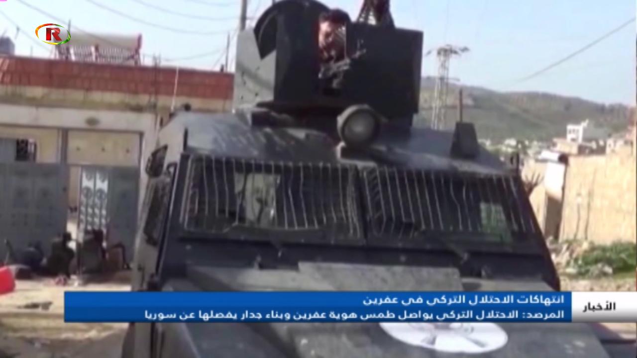 Photo of نشرة الأخبار – Ronahi TV