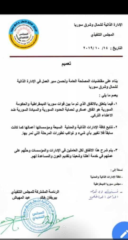 Photo of الإدارة الذاتية لشمال وشرق سوريا تصدر تعميماً حول سير العمل