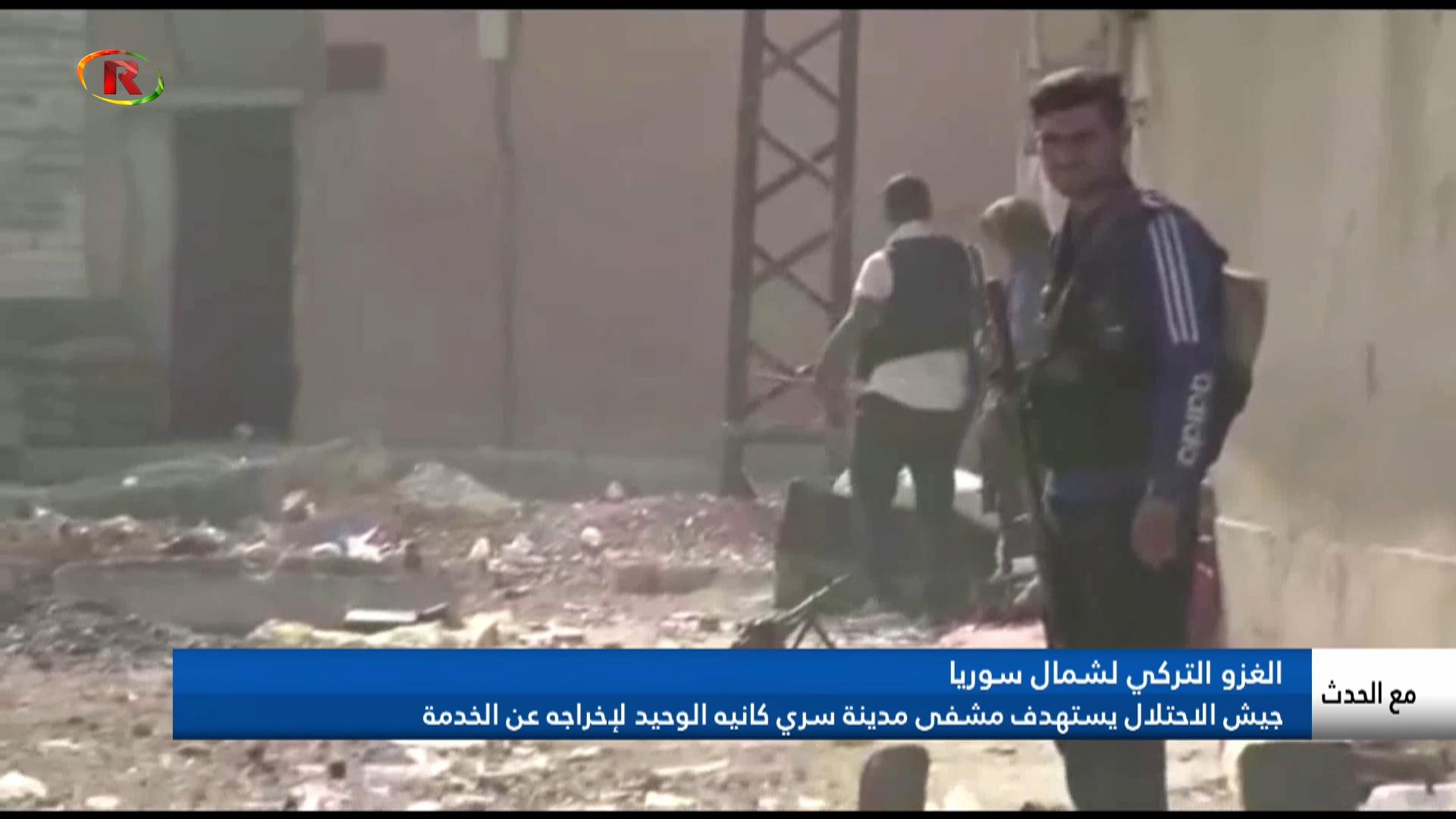Photo of Ronahi TV – مع الحدث
