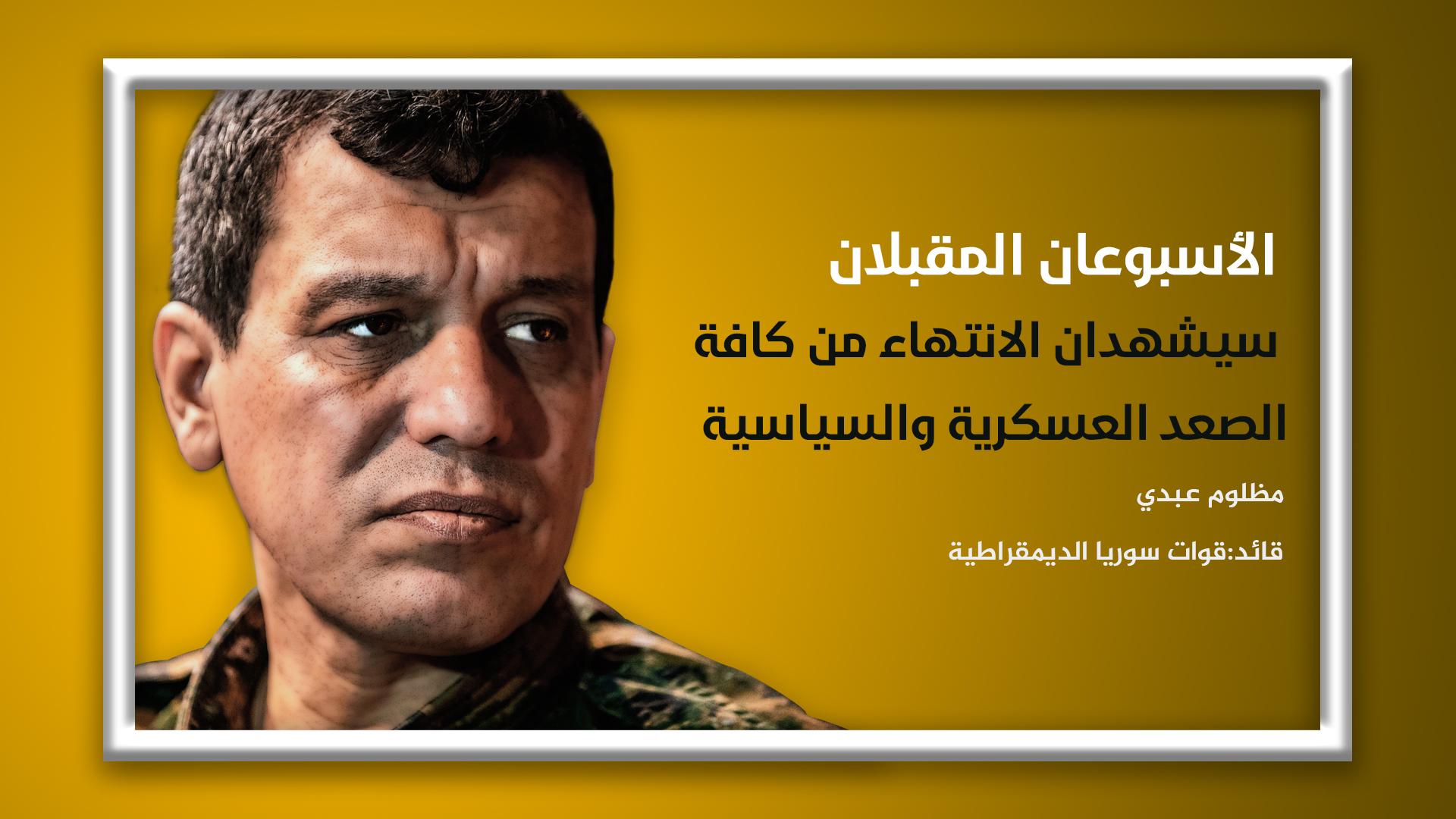 Photo of مظلوم عبدي: الأسبوعان المقبلان سيشهدان الانتهاء من كافة الصعد العسكرية والسياسية