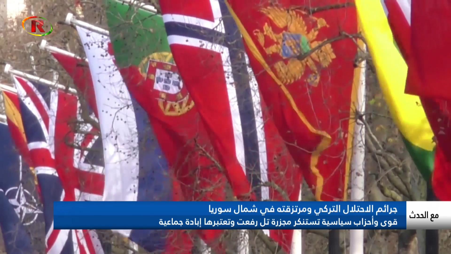 Photo of مع الحدث – Ronahi TV