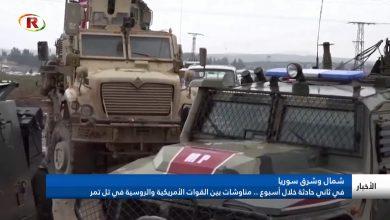 Photo of نشرة الاخبار – Ronahi TV