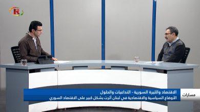 Photo of مسارات – Ronahi TV