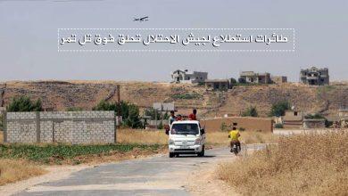 Photo of طائرات استطلاع لجيش الاحتلال تحلق فوق تل تمر