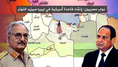 صورة نواب مصريون: إنشاء قاعدة أمريكية في ليبيا سيزيد التوتر