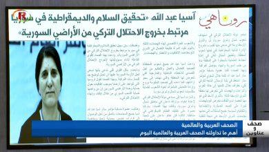 Photo of صحف و عناوين