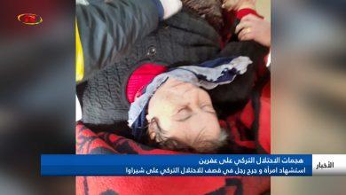 Photo of نشرة الاخبار