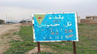 Photo of تل حميس … 5 أعوام من الأمن والاستقرار بعد تحريرها