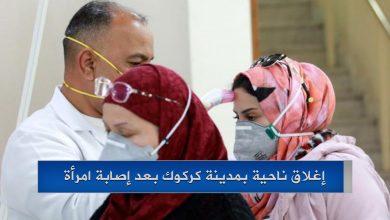 Photo of إغلاق ناحية بمدينة كركوك بعد إصابة امرأة