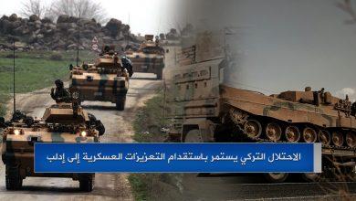 Photo of الاحتلال التركي يستمر باستقدام التعزيزات العسكرية إلى إدلب