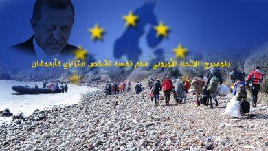 صورة بلومبرغ: الاتحاد الأوروبي سلم نفسه لشخص ابتزازي كأردوغان