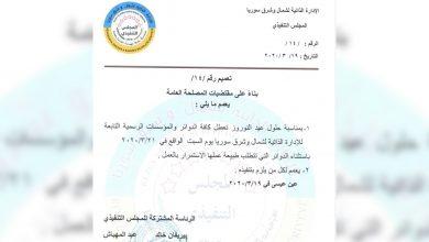 Photo of الإدارة الذاتية تعطل كافة الدوائر والمؤسسات الرسمية بمناسبة عيد نوروز