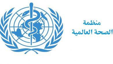 Photo of الصحة العالمية تعتبر أن مصر لديها فرصة ذهبية للتحكم بوباء كورونا