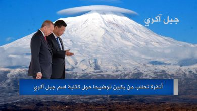 Photo of أنقرة تطلب من بكين توضيحا حول كتابة اسم جبل آكري على المساعدات المرسلة لأرمينيا