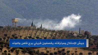 """صورة جيش الاحتلال ومرتزقته يقصفون قريتي """"برج قاص وكلوته"""" بناحية شيراوا"""