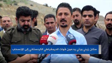 Photo of ردود الأحزاب السياسية والأهالي على تحشدات زينة ورتي