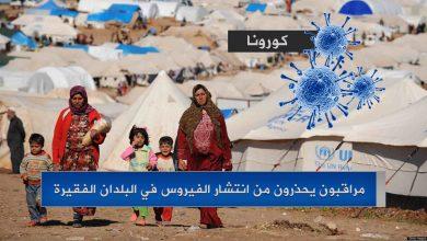 Photo of مراقبون يحذرون من انتشار الفيروس في البلدان الفقيرة والتي تعاني من النزاعات
