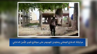 صورة مرتزقة الدفاع الوطني يعاودن الهجوم على مواقع قوى الأمن الداخلي