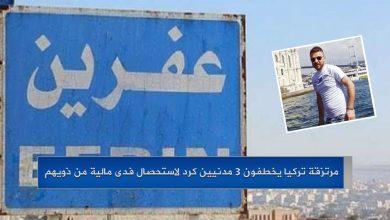 صورة مرتزقة تركيا يخطفون 3 مدنيين كرد لاستحصال فدى مالية من ذويهم