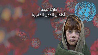 Photo of اليونيسف: فيروس كورونا سيزيد ملايين الأطفال في الشرق الأوسط فقرا