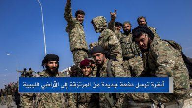 Photo of أنقرة ترسل دفعة جديدة من المرتزقة إلى الأراضي الليبية