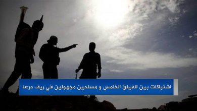 صورة اشتباكات بين عناصر الفيلق الخامس و مسلحين مجهولين في ريف درعا الشرقي