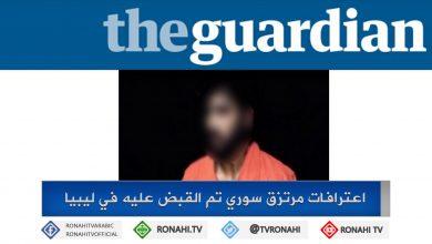 Photo of الغارديان تنشر اعترافات مرتزق سوري تم القبض عليه في ليبيا