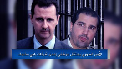 Photo of الأمن السوري يعتقل موظفي إحدى شركات رامي مخلوف