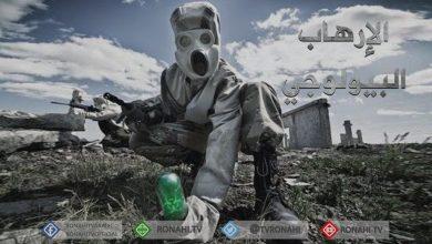 Photo of لجنة مكافحة الإرهاب الأوروبية: تخوّف من استخدام الإرهاب البيولوجي بعد كورونا