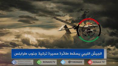 Photo of الجيش الليبي يسقط طائرة مسيرة تركية جنوب طرابلس