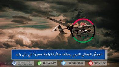 Photo of الجيش الوطني الليبي يسقط طائرة تركية مسيرة في بني وليد