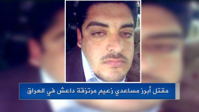 Photo of السلطات العراقية تعلن مقتل أبرز مساعدي زعيم مرتزقة داعش
