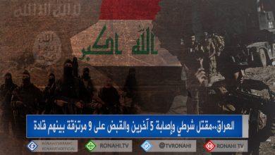 Photo of مقتل شرطي وإصابة 5 آخرين والقبض على 9 مرتزقة بينهم قادة