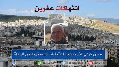 Photo of عفرين..في أقل من شهر .. مسن كردي آخر ضحية اعتداءات مستوطنين