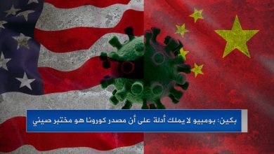 Photo of بكين: بومبيو لا يملك أدلة على أن مصدر كورونا هو مختبر صيني