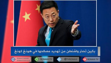 Photo of بكين تحذر واشنطن من تهديد مصالحها في هونغ كونغ