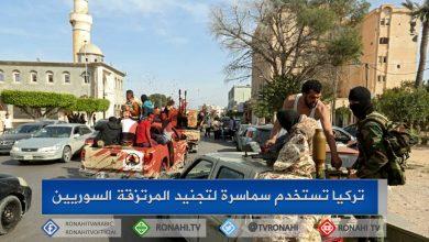Photo of المرصد: تركيا تستخدم سماسرة لتجنيد المزيد من المرتزقة السوريين في المناطق المحتلة
