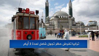 Photo of تركيا تفرض حظر تجول شامل لمدة 3 أيام