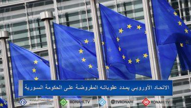صورة الاتحاد الأوروبي يمدد عقوباته المفروضة على الحكومة السورية