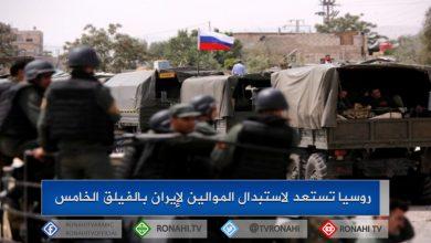 Photo of البادية السورية .. روسيا تستعد لاستبدال الموالين لإيران بالفيلق الخامس