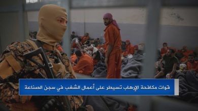 Photo of قوات مكافحة الإرهاب تسيطر على أعمال الشغب في سجن الصناعة