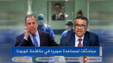 صورة روسيا والصحة العالمية تتباحثان مساعدة سوريا في مكافحة كورونا