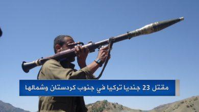 Photo of مقتل 23 جنديا تركيا في جنوب كردستان وشمالها
