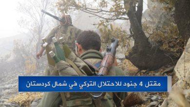 Photo of مقتل 4 جنود للاحتلال التركي وإصابة اثنين آخرين في شمال كردستان