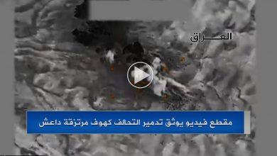 Photo of مقطع فيديو يوثق تدمير التحالف كهوف مرتزقة داعش بين محافظتي كركوك وديالى