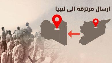 Photo of تركيا تخطط لنقل مرتزقتها السوريين في عفرين إلى ليبيا ونشر قواتها مكانهم
