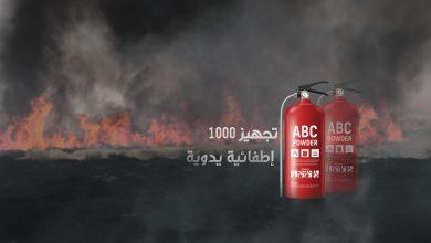 Photo of تجهيز 1000 إطفائية يدوية لتوزيعها على المزارعين للحد من الحرائق