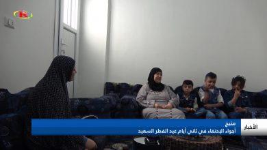 Photo of منبج..أجواء الإحتفال في ثاني أيام عيد الفطر السعيد – تقرير: زكريا الحسن