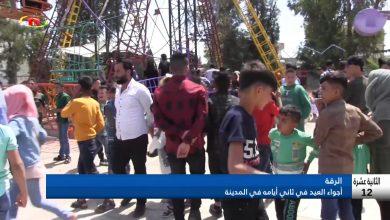 Photo of الرقة..أجواء العيد في ثاني أيامه في المدينة تقرير: جيهان الحسن